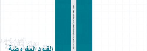 القيود المفروضة على السلع ثنائية الإستخدام إلى الأراضي الفلسطينية المحتلة