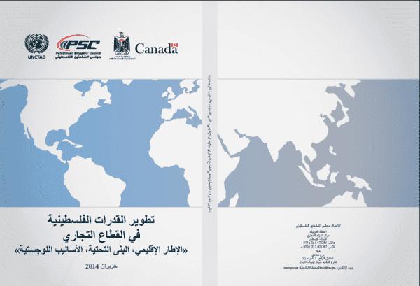 تطوير القدرات الفلسطينية في القطاع التجاري «الإطار الإقليمي، البنى التحتية، الأساليب اللوجستية »