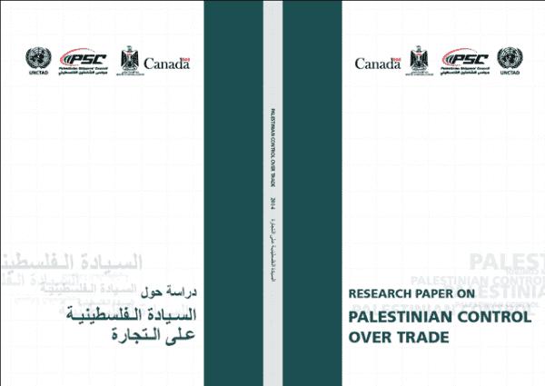 دراسة حول السيادة الفلسطينية على التجارة