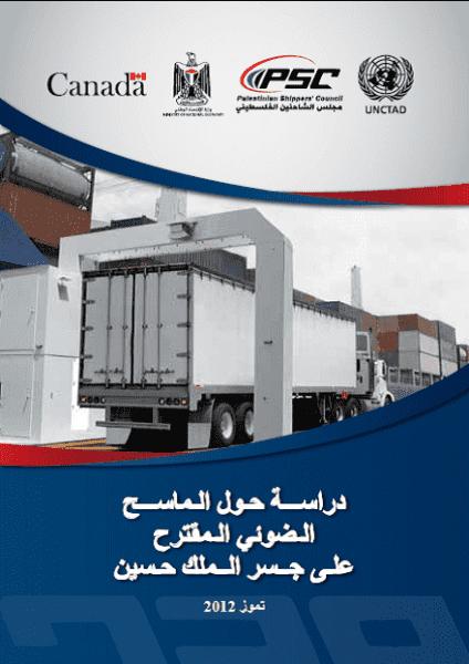 دراسة حول جهاز المسح الضوئي المتحرك المقترح لمعبر جسر الملك حسين