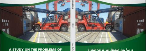 دراسة حول المشكلات التي تواجهها التجارة الفلسطينية عبر الموانئ الإسرائيلية