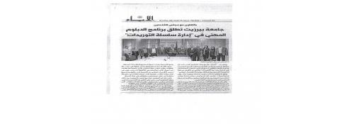 جامعة بير زيت تطلق برنامج الدبلوم المهني في ادارة سلسلة التوريدات